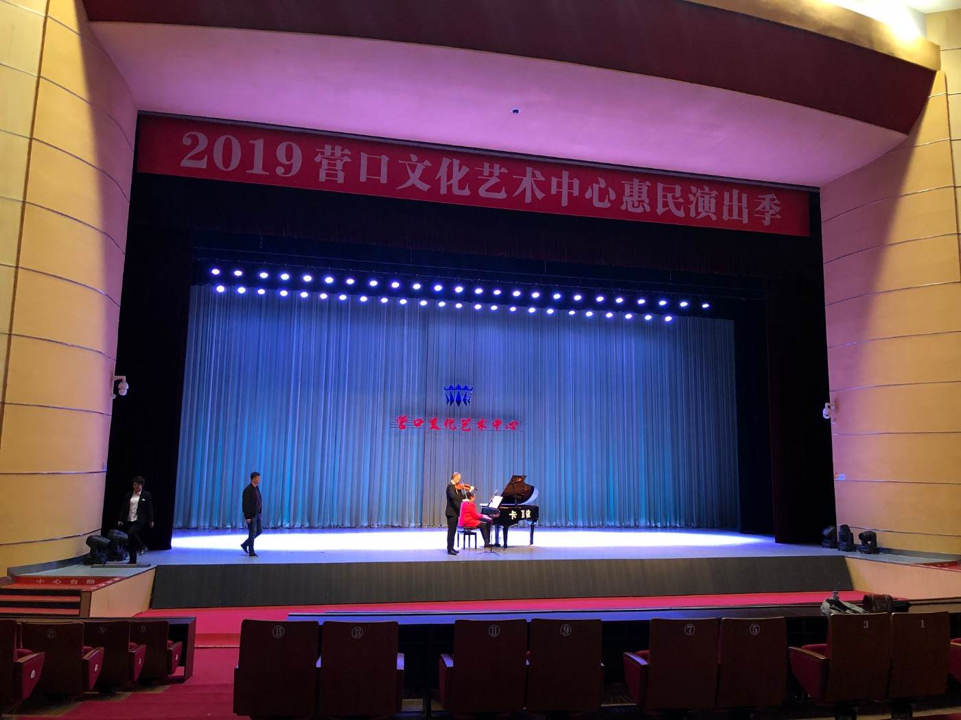 Bowes and Alberga perform in China
